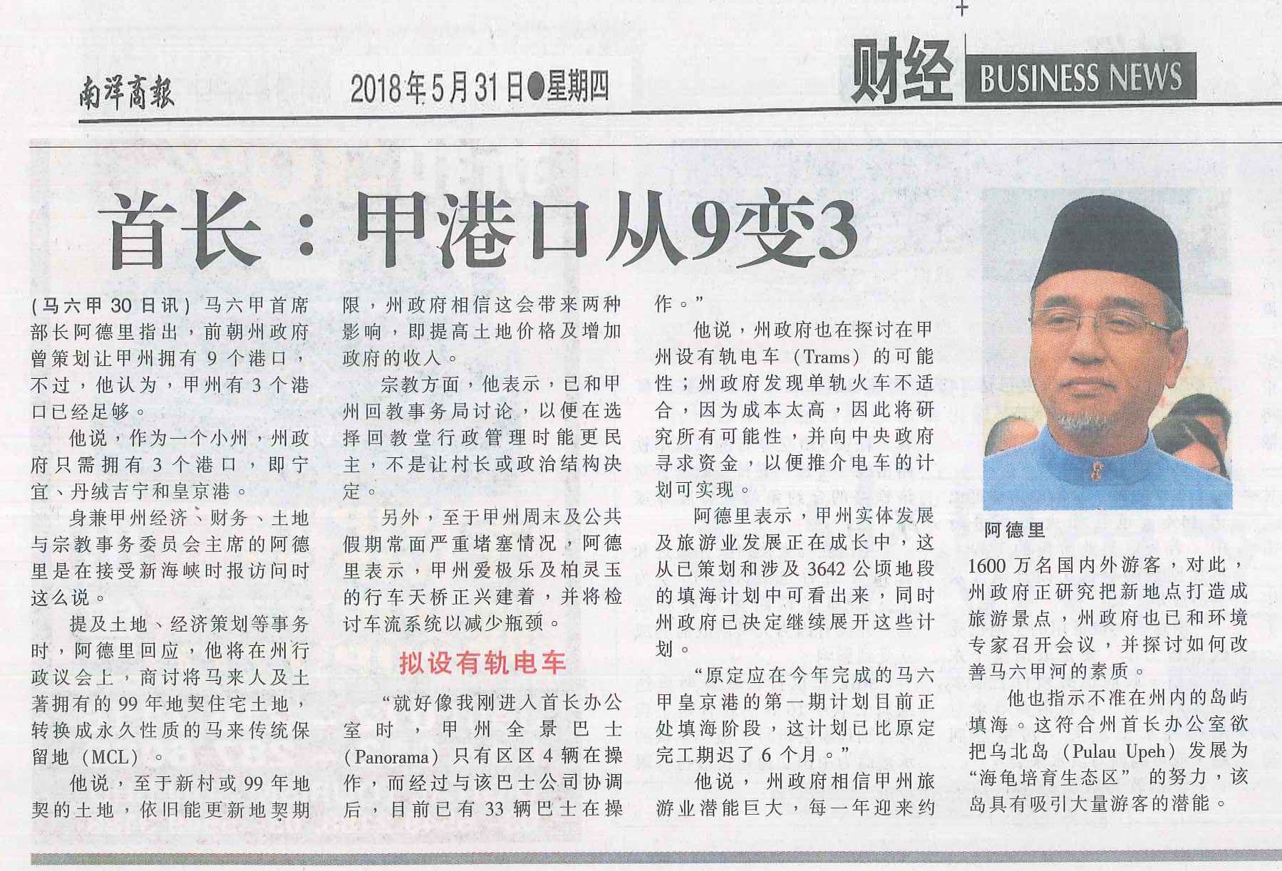 20180531 首长 甲港口从9变3-南洋商报